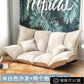 懶人沙發小型沙發榻榻米可折疊雙人小戶型臥室單人簡易沙發床兩用椅 LR1103711-12 快速出貨