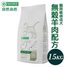 [寵樂子]《Nature's Protection》自然本色 腸胃敏感成犬無榖羊肉配方 1.5KG / 狗飼料
