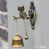 雙譽動物金屬門鈴風鈴復古懷舊店鋪家居金屬壁飾門鈴掛飾兒童禮物 溫暖享家