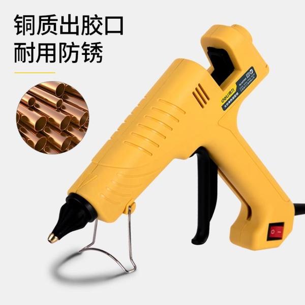 得力工具熱熔膠槍熱膠槍高粘膠棒用制作膠槍家用電熱溶棒膠7-11mm 初色家居馆