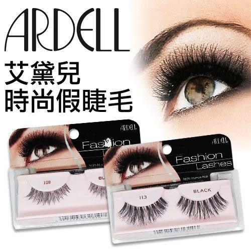 ARDELL 艾黛兒  時尚假睫毛系列  藝人彩妝師推薦最愛款【UR8D】