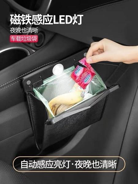 副駕駛車載垃圾桶前排掛式垃圾箱可折疊收納車載垃圾袋汽車內用品 智慧e家