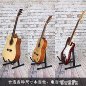 民謠電吉他架子立式支架地架A型架家用木吉他琴架貝斯琵琶琴托  麥琪精品屋