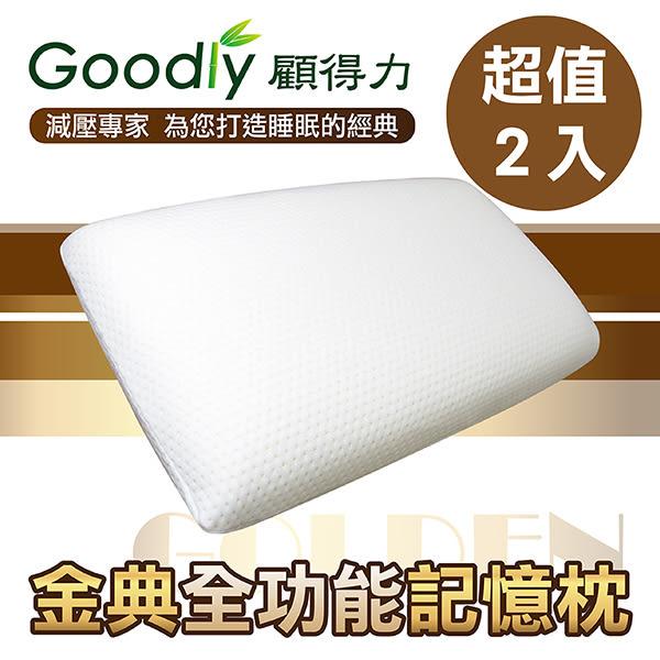 超值2入組【Goodly顧得力】金典全功能記憶枕