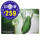 恆安 Okinawa日本沖繩 青木瓜多元輕體酵素 30包/盒【i -優】