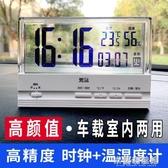 車載時鐘 車載時鐘溫度計夜光高精度車內擺件小汽車車用時間顯示器電子鐘表 米蘭潮鞋館