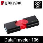【限量】Kingston 金士頓 DT106/32G 隨身碟 (DataTraveler 106) DT106/32GB