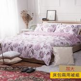 HOLA home 欣妍床包兩用被組 加大