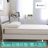 House Door 涼感天絲布 全平面3cm厚竹炭記憶床墊(雙大6尺)