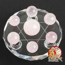 水晶 粉晶七星陣家居擺件 含開光  臻觀...