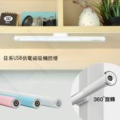 日系USB供電磁吸觸控燈
