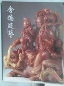 【書寶二手書T8/收藏_YGP】含德遊藝_2013年