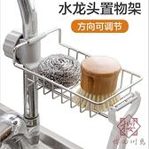 廚房收納架不銹鋼水龍頭置物架抹布瀝水架家用【櫻田川島】