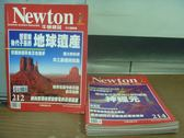 【書寶二手書T5/雜誌期刊_QNR】牛頓_212~219期間_共5本合售_想留給後代子孫地球遺產等