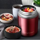 保溫飯盒不銹鋼燜燒壺超長保溫桶燜燒杯湯盒便攜大容量便當盒