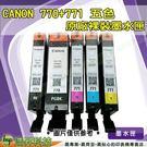 CANON 770+771 五色 原廠裸裝 MG5770/MG6870 IIBC09