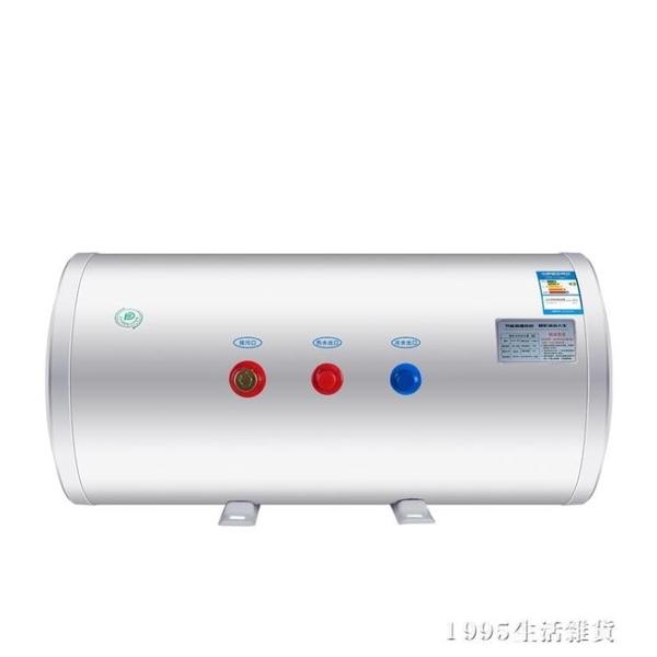 家用儲水式電熱水器速熱洗澡40/50/60/80升扁桶 1995生活雜貨NMS