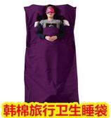 睡袋旅行韓棉 賓館隔臟純棉睡袋衛生睡袋內膽zh1186【雅居屋】