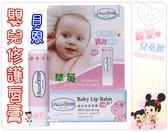 麗嬰兒童玩具館~貝恩baan專櫃-寶寶專用嬰兒修護唇膏-5g(草莓/原味)超滋潤