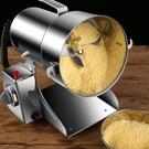 磨粉機110V電壓定制適合歐美台灣不銹鋼高速多功能粉碎機中藥材磨粉機【全館免運】