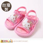女寶寶鬆緊帶拖鞋 台灣製Hello kitty正版幼兒拖鞋 魔法Baby