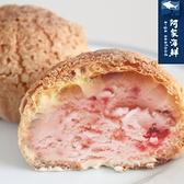 【買一送一】爆漿草莓菠蘿泡芙(10顆入/280g/盒)點心 喜宴 草莓冰淇淋 雪之戀【阿家海鮮】