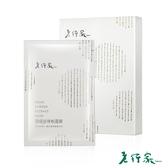 【老行家】新頂級珍珠粉面膜(5片/盒)