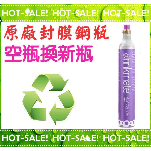 《台南佳電+舊鋼瓶交換飽氣鋼瓶》Drinkmate 氣泡水機 氣水機 專用鋼瓶 交換服務 (本店門市交換$500)
