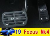 福特 19年 FOCUS MK4 專用 兩片式 鋁合金 油門煞車踏板 黑色 ST Line版 免鑽洞 替換式踏板 止滑