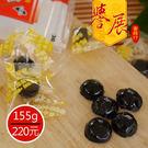 【譽展蜜餞】顆粒梅精果 155g (約5...