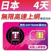 【TPHONE上網專家】日本移動 4天無限上網 每天前面3GB支援4G高速 使用SOFTBANK基地台 最大代理商