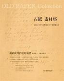 (二手書)OLD PAPER Collection古紙素材集:設計人&手作人最愛的307張懷舊古紙