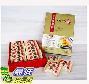 [7玉山最低比價網] 佳德糕餅 原味鳳梨酥禮盒(12入) x 1 盒