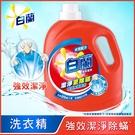 白蘭強效潔淨除蟎超濃縮洗衣精 2.7kg_聯合利華