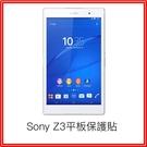 現貨 Z3tablet鋼化保護貼【Z3 Tablet】A59 平板 SONY Z3 Tablet Compact
