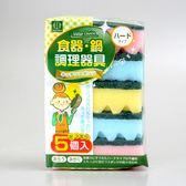 【Kokubo】廚房用小綠海綿菜瓜布5入/3666--適合餐具.鍋具
