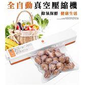 【現貨供應】家用 全自動 食品塑封機  小型抽真空包裝機 食品保鮮(送真空袋)【H00554】