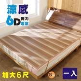 BuyJM 雙人特大6D彈力透氣涼感亞藤涼蓆/6x7尺 床墊 床包 G-D-GE017-6X7