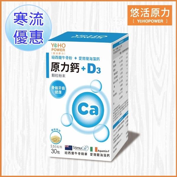【寒流特惠】海陸雙鈣 原力鈣+D3 (30包/盒) 防護 保護力 悠活原力 吳淡如愛用推薦