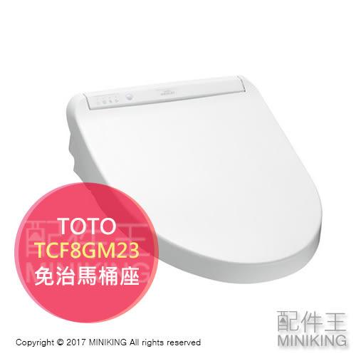 【配件王】日本代購 2017新款 TOTO TCF8GM23 免治馬桶座 白 瞬間式 洗淨 溫熱便座 馬桶座 沖洗座