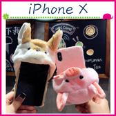 Apple iPhoneX 5.8吋 毛絨帽子背蓋 可愛動物手機套 暖手保護套 毛球手機殼 硬式保護殼 半包後殼