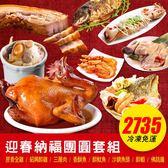 (免運) 【迎春納福團圓套組】嚴選6菜2湯 年菜預購 團圓飯 [CO1122] 千御國際