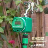 懶人自動澆水器 帶雨水感應自動澆花器 陽臺綠植盆栽定時澆水滴灌