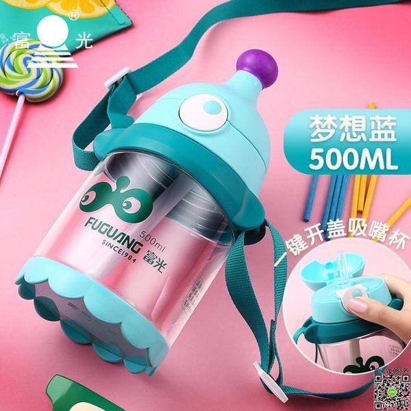 水杯 兒童水杯隨手杯防摔可愛卡通吸管杯塑料幼兒園夏季小學生杯子 多款