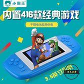 PSP 小霸王掌上PSP游戲機兒童玩具彩屏掌機經典