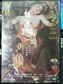 挖寶二手片-P02-264-正版DVD-華語【自畫像】張寗 林哲熹(直購價)