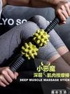 狼牙棒肌肉消除按摩棒筋膜放松神器瑜伽滾軸健身搟腿瑯琊棒LX 晶彩