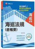 【法規彙集齊全,掌握高分秘笈】海巡法規(含概要)海巡特考