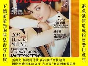 二手書博民逛書店罕見悅己SELF2015十月號孫儷Y271552