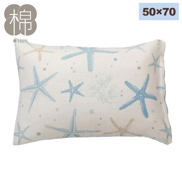 純棉枕套 雙層紗布 STARFISH 50×70 NITORI宜得利家居